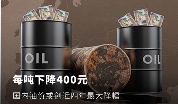 物流八卦:油价每吨降400或创国内四年内最大降幅