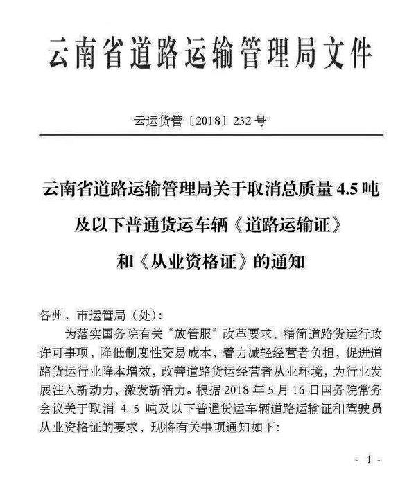 利好丨云南已开始执行4.5吨以下车型取消'双证'