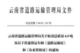 """云南取消""""双证"""" 4.5吨及以下车有资格"""