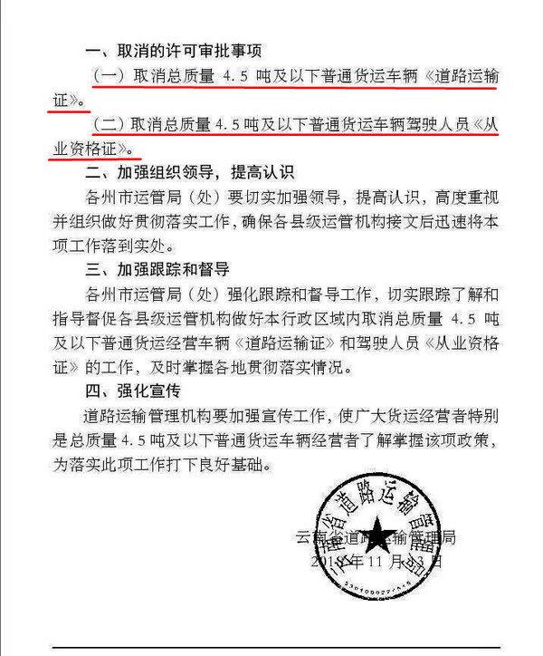 物流八卦:云南4.5吨以下货车取消双证