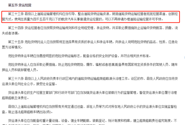 赞丨又一大省取消'双证'!4.5吨以下货车敞开跑