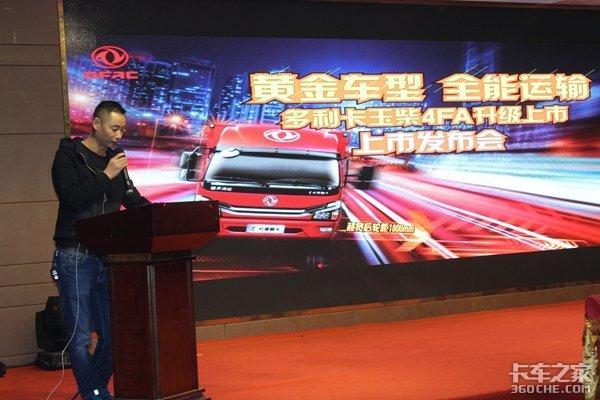 黄金车型全能运输专家暨东风多利卡玉柴4FA上市无锡站