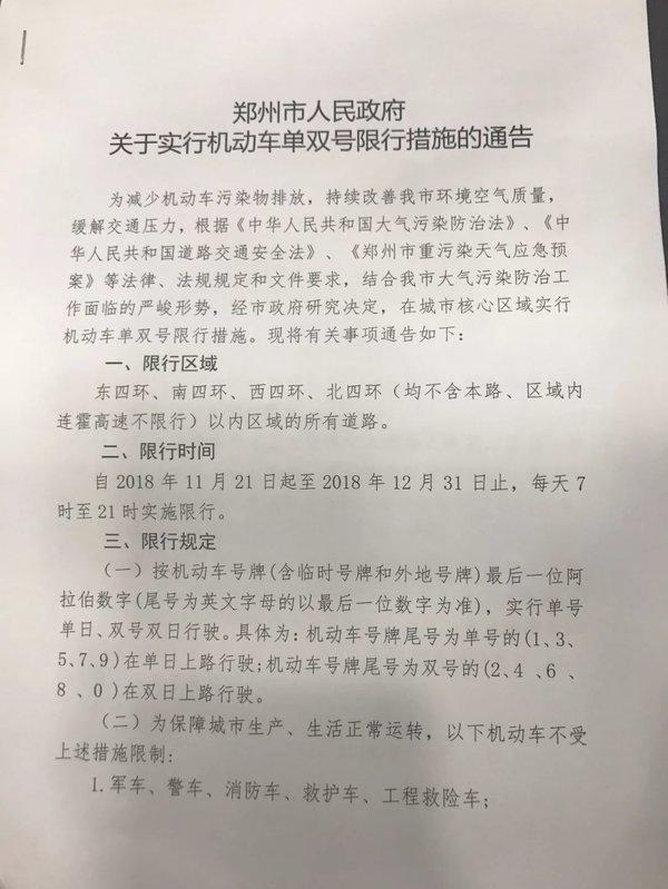 郑州限行再次升级!周三起单双号限行新能源货车也受限制!