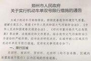 郑州限行再次升级!周三起单双号限行 新能源货车也受限制!