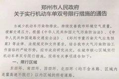 郑州单双号限行 新能源货车也受限制!