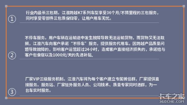 打造民族高端品牌江淮格尔发构建了两个生态圈