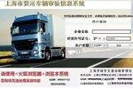 沪货运实行网上年审 并可申诉违规车辆