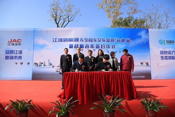 江淮汽车与91租车交车盛典(合肥站)暨战略合作签约仪式圆满完成
