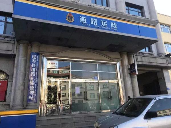 卡友冲卡,警方暴力执法黑龙江交警对卡友喷辣椒水官方正式回应