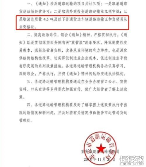 重庆运管部门发文:取消4.5吨以下货车双证