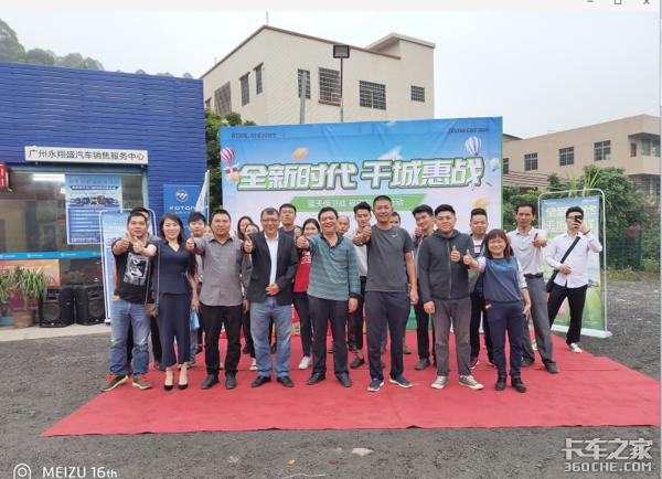 广州市永翔盛客户体验活动圆满结束