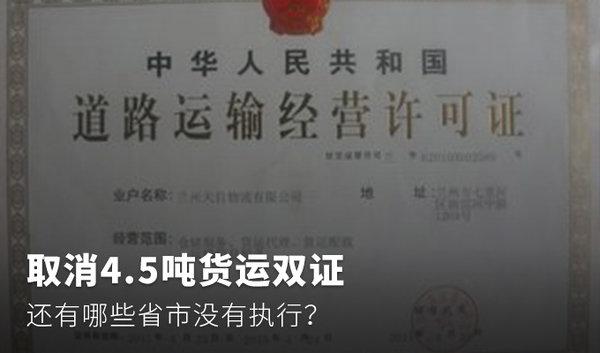 汇总:哪些省市已取消4.5吨货车双证?