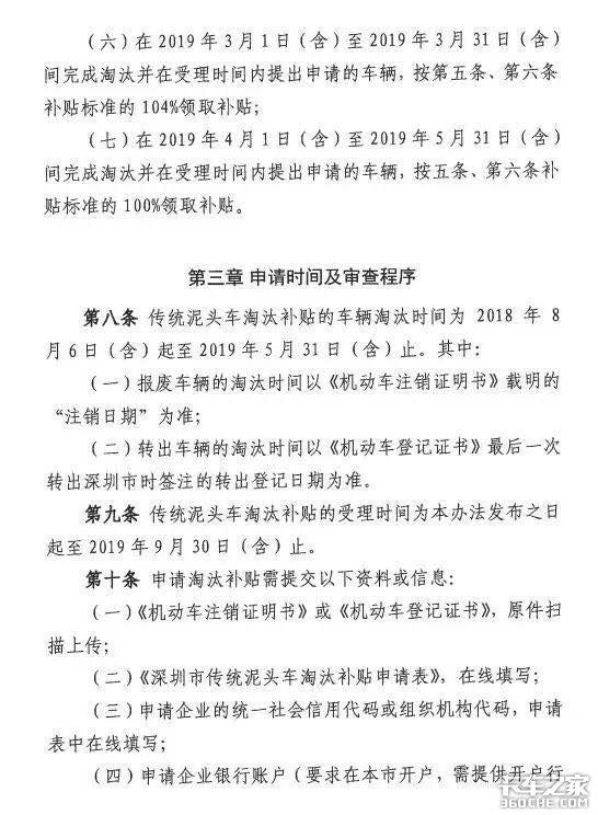 深圳泥头车淘汰补贴出台燃油车最高可补18.2万