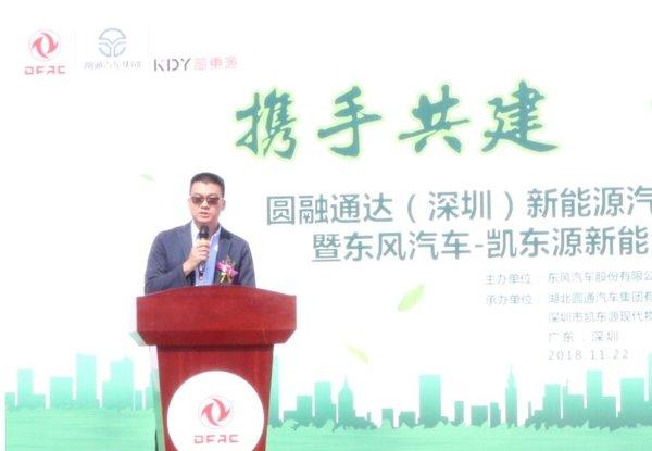 东风汽车&凯东源新能源物流车交车仪式圆满成功