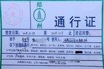 郑州最严限行:通行证怎么办理?在哪办?