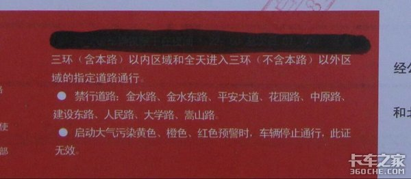 郑州最严限行:通行证如何办理?在哪办?
