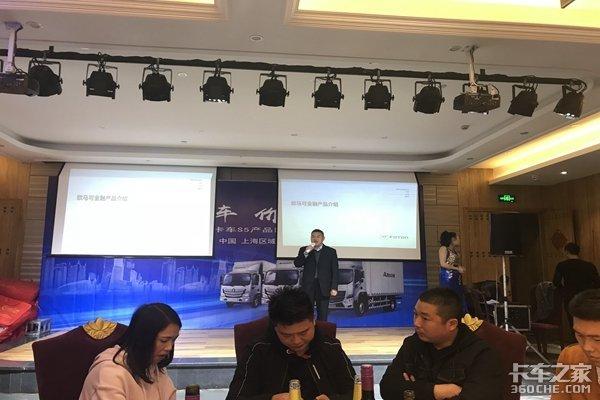 福田欧马可S5系列产品上海区域推介会