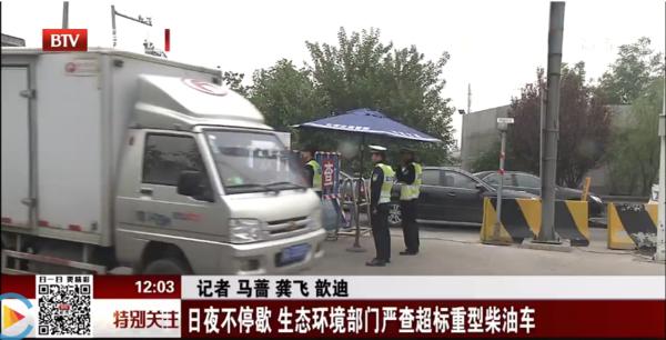 卡车晚报北京重点进京口24h严查超标车瑞沃ES5获评中国物流推荐用车