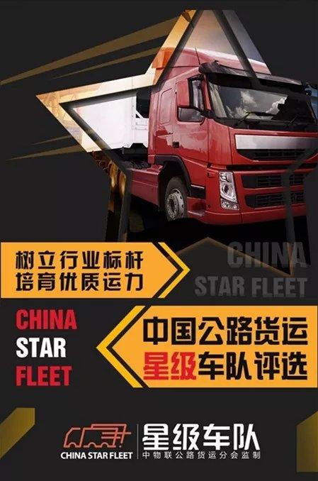 第二批中国公路货运星级车队评选结果公示