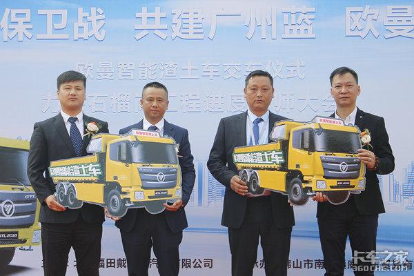 投入广州地铁工程建设,欧曼智能渣土车助力'蓝天保卫战'