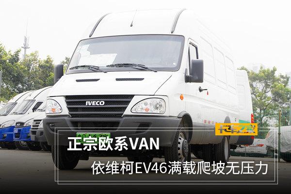 正宗欧系电动VAN依维柯EV46满载爬坡无压力