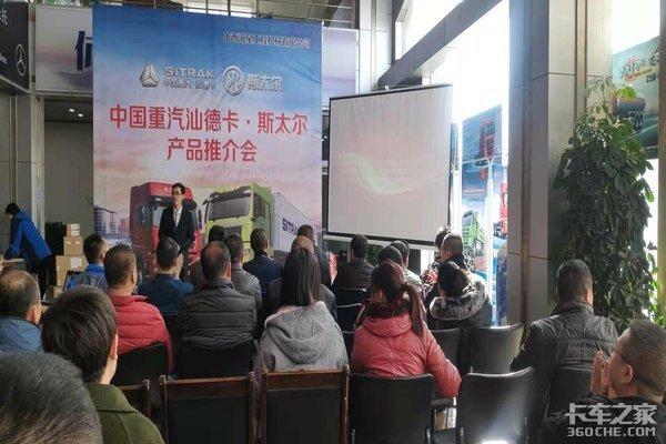 """中国重汽汕德卡""""产品+品牌""""双向赢未来山西海星专场"""