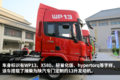 580马力国六排放 陕汽X3000牵引车图解