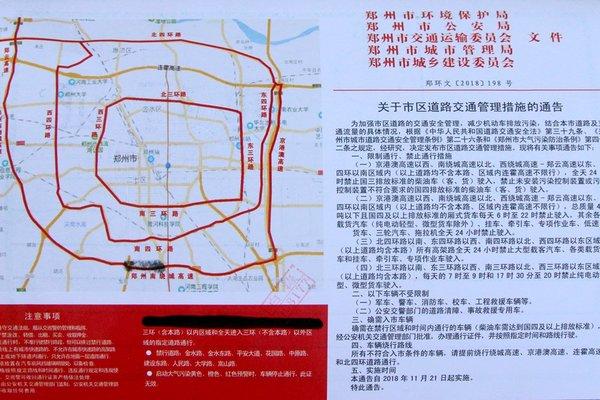 郑州市区为啥禁止国三国四车进入市区?环保局负责人这样说…