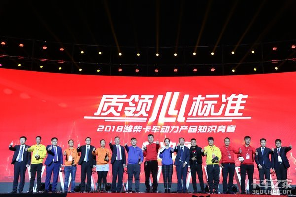 卡车界最强大脑第一名奖励2万元2018潍柴知识竞赛强势收官