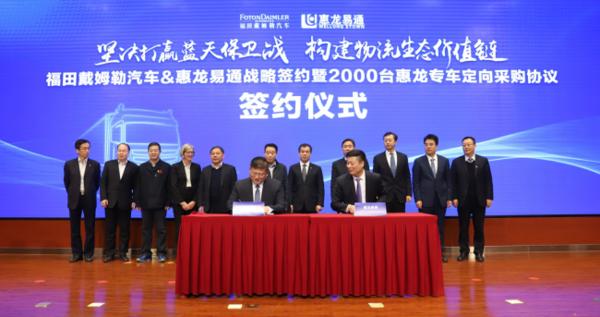 卡车晚报:交通部发布最新司机从业资格考纲;福田戴姆勒签2000台订单
