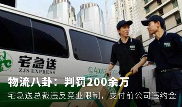 物流八卦:宅急送总裁违反竞业限制被判支付前公司200余万