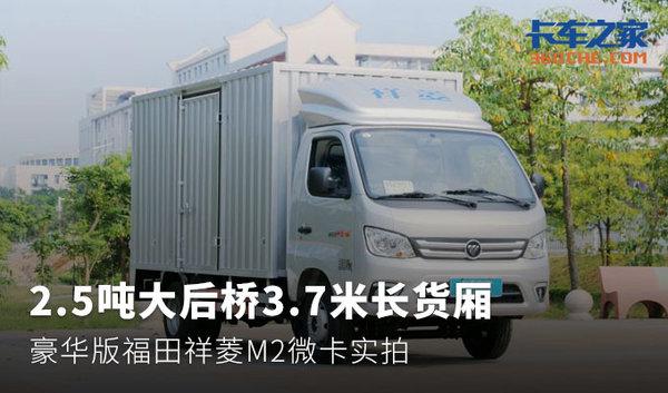 售5.38万豪华版福田祥菱M2大微卡实拍