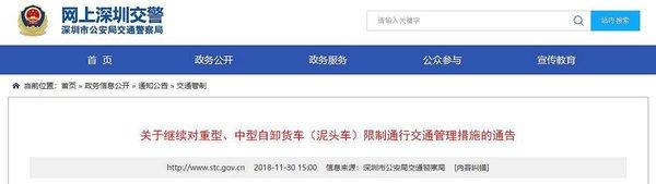 一大批道路全天候禁行深圳发布最新泥头车限行通告!12月1日起实施