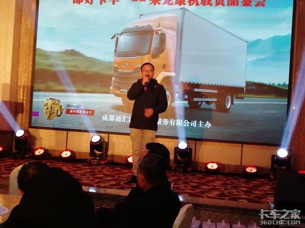 """""""一部好卡车""""---乘龙康机载货品鉴会"""