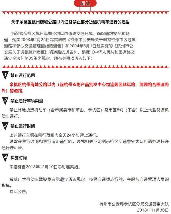 余杭区杭州绕城公路禁止外地货车通行