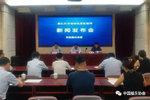 天津港堆场垄断:罚款总额超4510万元!