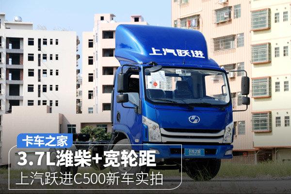 3.7L潍柴+宽轮距上汽跃进C500新车图解