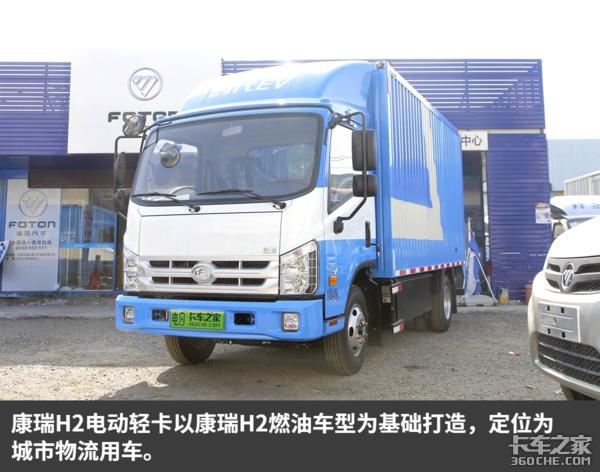 最大19方货箱实拍经济适用的康瑞H2电动轻卡
