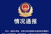 河南安阳:交警治超大队因收黑钱集体沦陷 辅警或再次成为替罪羊