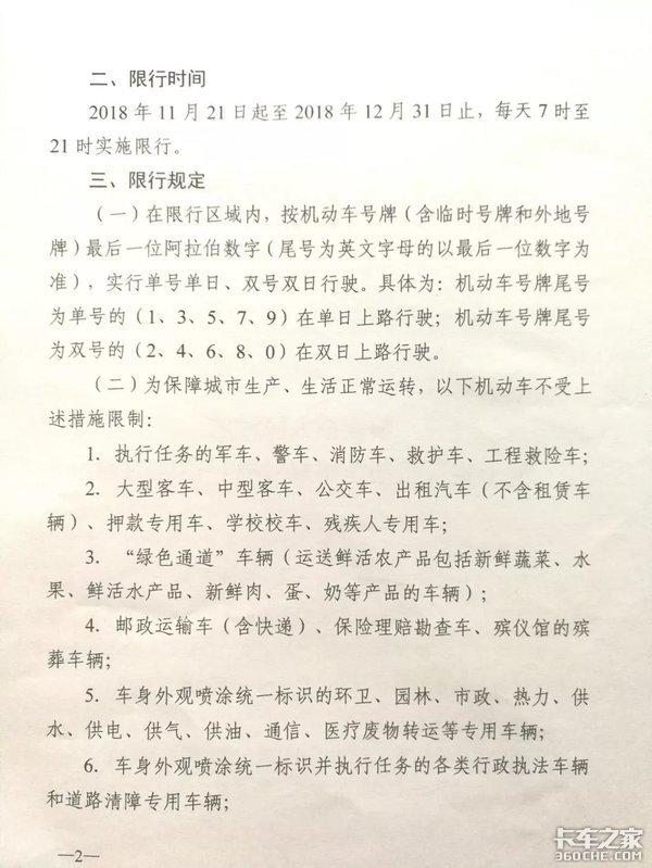 河南9市实行单双号限行新能源车也受限
