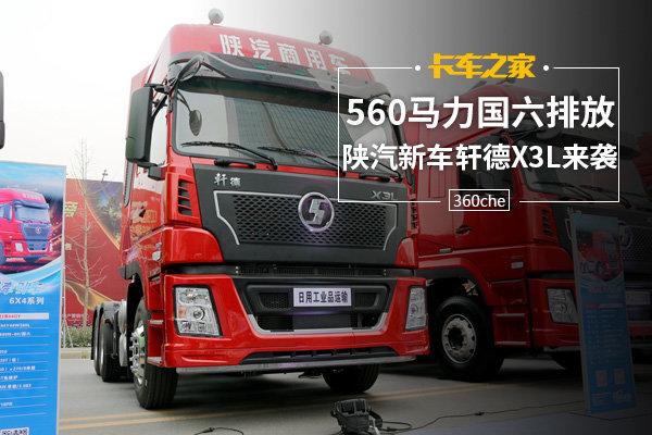 玉柴560马力满足国六排放陕汽新车轩德X3L图解