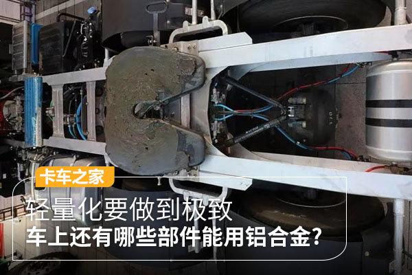 轻量化做到极致卡车上竟然有一半的零件能换成铝合金