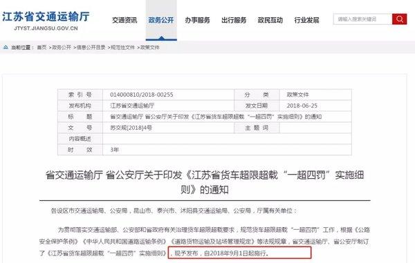 江苏严控超限超载货运站违规最高罚3万