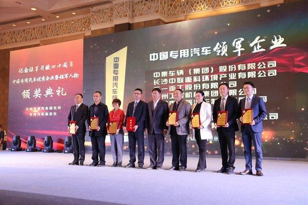法规变化技术升级中国专用汽车产业发展国际论坛隆重召开