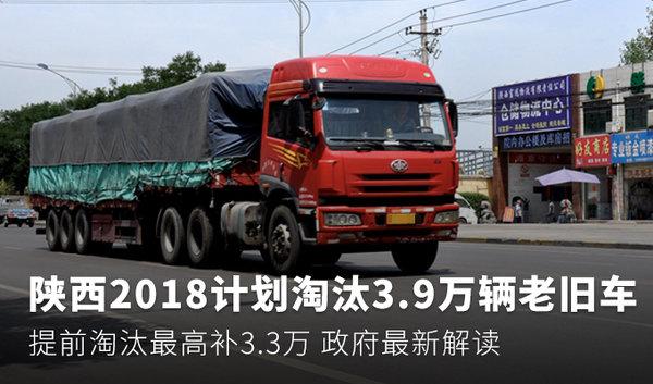 陕西2018年计划淘汰3.9万辆老旧车提前淘汰最高补3.3万政府最新解读