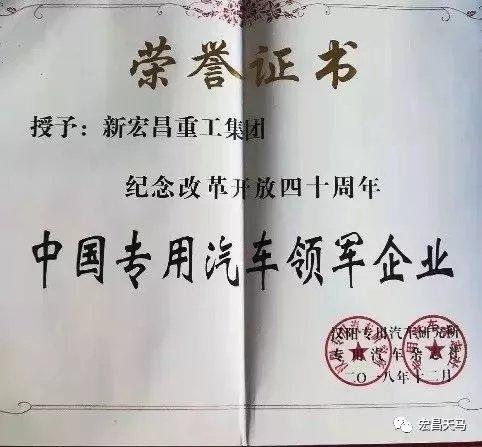喜讯!新宏昌重工集团斩获双重大奖