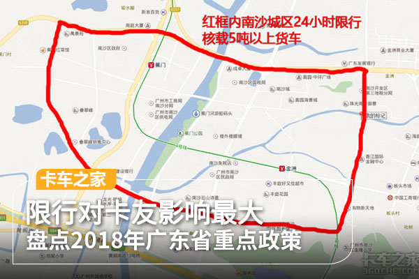 限行对卡友影响最大盘点2018年广东省重点政策