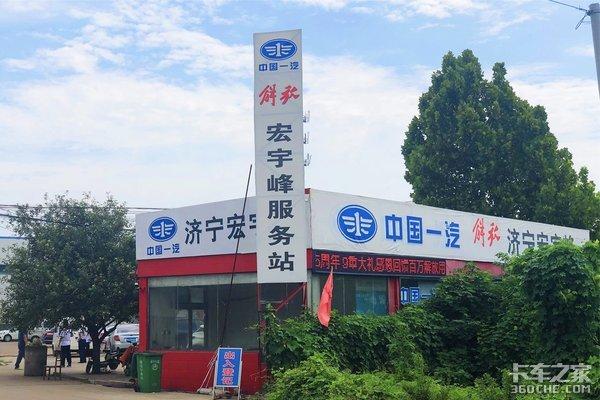 济宁宏宇峰隆重举办解放牵引车产品推介会