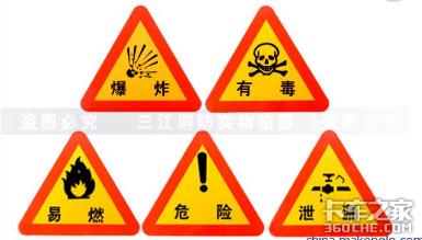 """""""两证""""不代表合格,浅谈危险品运输司机必备的职业素养"""