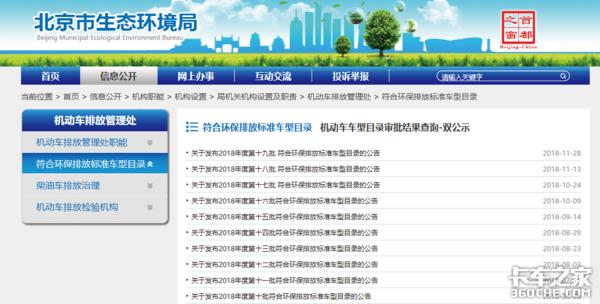政策引导市场、柴油车走了电动车没跟上?说说北京卡车市场的那些事儿